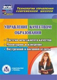 Управление качеством образования. Компакт-диск для компьютера: Система менеджмента качества. Мониторинг и измерение. Внутренний и внешний аудиты Макарова Л. П.