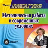 Ривкин Е. Ю. - Методическая работа в современных условиях. Компакт-диск для компьютера обложка книги