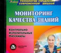 Мониторинг качества знаний. Компакт-диск для компьютера: Контрольно-измерительные материалы. Макарова Л. П.