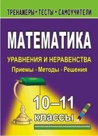 Математика. 10-11 классы. Уравнения и неравенства. Приемы, методы, решения Мирошкина Е. В.