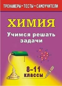Бочарникова Р. А. - Учимся решать задачи по химии. 8-11 классы обложка книги