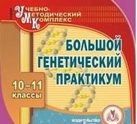 Подюкова Т. Н. - Большой генетический практикум. 10-11 классы. Компакт-диск для компьютера обложка книги