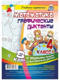 Лободина Н. В. - Математика. Графические диктанты. 4 класс: комплект из 8 карт с заданиями, загадками и алгоритмом действий обложка книги
