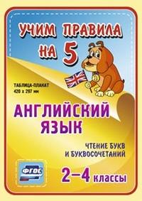 Английский язык. Чтение букв и буквосочетаний. 2-4 классы: Таблица-плакат 420х297