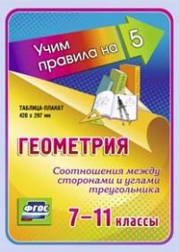 Геометрия. Соотношения между сторонами и углами треугольника. 7-11 классы: Таблица-плакат 420х297