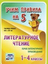 Литературное чтение. Герой литературного произведения. 1-4 классы: Таблица-плакат 420х297