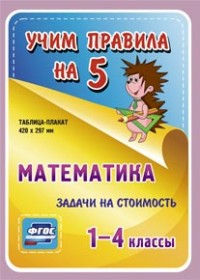 Математика. Задачи на стоимость. 1-4 классы: Таблица-плакат 420х297