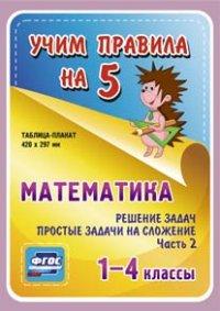 Математика. Решение задач. Простые задачи на сложение. Часть 2. 1-4 классы: Таблица-плакат 420х297