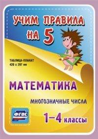 Математика. Многозначные числа. 1-4 классы: Таблица-плакат 420х297