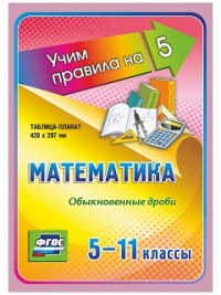 Математика. Обыкновенные дроби. 5-11 классы: Таблица-плакат 420х297