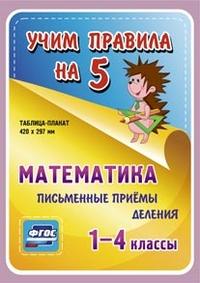 Математика. Письменные приемы деления. 1-4 классы: Таблица-плакат 420х297
