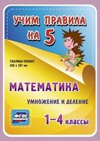 Математика. Умножение и деление. 1-4 классы: Таблица-плакат 420х297