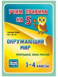 Окружающий мир. Природные зоны России. 1-4 классы: Таблица-плакат 420х297