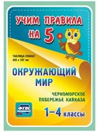 Окружающий мир. Черноморское побережье Кавказа. 1-4 классы: Таблица-плакат 420х297