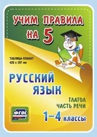 Русский язык. Глагол. Часть речи. 1-4 классы: Таблица-плакат 420х297 - фото 1