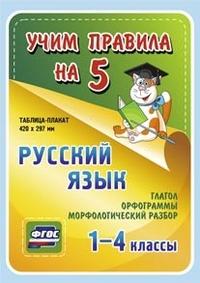 Русский язык. Глагол. Орфограммы. Морфологический разбор. 1-4 классы: Таблица-плакат 420х297 - фото 1