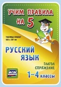 Русский язык. Глагол. Спряжение. 1-4 классы: Таблица-плакат 420х297 - фото 1