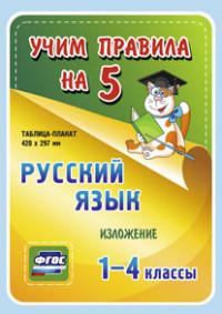 Русский язык. Изложение. 1-4 классы: Таблица-плакат 420х297 - фото 1