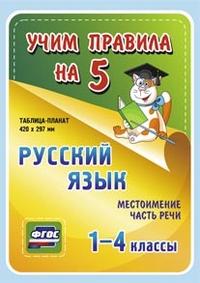 Русский язык. Местоимение. Часть речи. 1-4 классы: Таблица-плакат 420х297 - фото 1