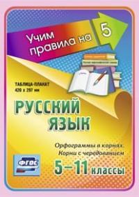 Русский язык. Орфограммы в корнях. Корни с чередованием. 5-11 классы: Таблица-плакат 420х297