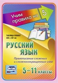 Русский язык. Правописание сложных и сложносокращенных слов. 5-11 классы: Таблица-плакат 420х297