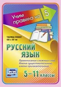 Русский язык. Правописание сложных слов. Имена существительные, имена прилагательные. 5-11 классы: Таблица-плакат 420х297