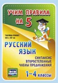 Русский язык. Синтаксис. Второстепенные члены предложения. 1-4 классы: Таблица-плакат 420х297