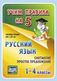 Русский язык. Синтаксис. Простое предложение. 1-4 классы.: Таблица-плакат 420х297