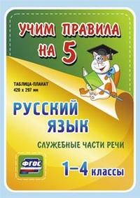 Русский язык. Служебные части речи. 1-4 классы: Таблица-плакат 420х297 - фото 1