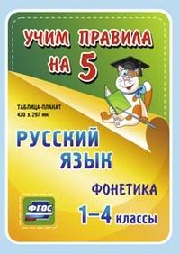 Русский язык. Фонетика. 1-4 классы: Таблица-плакат 420х297