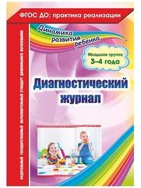 Диагностический журнал. Младшая группа (3-4 года) Сопова Е.А.