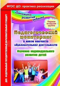 Педагогический мониторинг в новом контексте образовательной деятельности. Изучение индивидуального развития детей. Первая младшая группа - фото 1