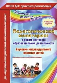 Педагогический мониторинг в новом контексте образовательной деятельности. Изучение индивидуального развития детей. Средняя группа Афонькина Ю. А.