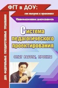 Битютская Н. П. - Проекты в дошкольной организации: технология и содержание проектной деятельности обложка книги