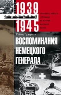 Гудериан Г. - Воспоминания немецкого генерала. Танковые войска Германии во Второй мировой войне. 1939—1945 обложка книги