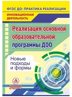 Реализация основной образовательной программы ДОО. Новые подходы и формы. Компакт-диск для компьютера - фото 1