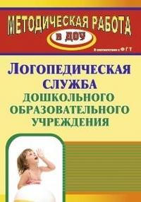 Докутович В. В., Кыласова Л. Е. - Логопедическая служба дошкольной образовательной организации обложка книги