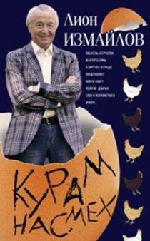 Измайлов Лион - Курам на смех обложка книги