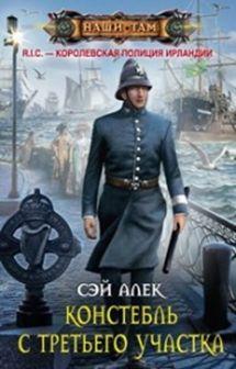 Сэй Алек - Констебль с Третьего участка обложка книги