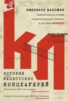 История нацистских концлагерей - фото 1