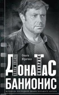 Юречко Ольга - Донатас Банионис. Волны океана Соляриса обложка книги