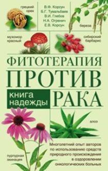 Фитотерапия против рака. Книга надежды Корсун В.Ф. и др.