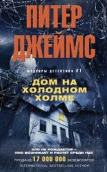 Джеймс П. - Дом на холодном холме обложка книги