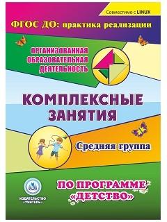 """Комплексные занятия по программе """"Детство"""". Средняя группа. Компакт-диск для компьютера - фото 1"""