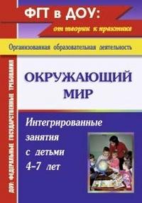 Окружающий мир: интегрированные занятия с детьми 4-7 лет Костюченко М. П.