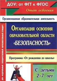 Организация освоения опыта безопасного поведения с детьми 2-7 лет: планирование, цикл занятий Сташкова Т. Н. и др.