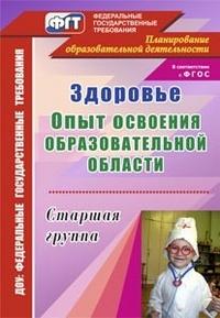 Коломыченко С.С., Узянова И. М. - Здоровье. Опыт освоения образовательной области. Старшая группа обложка книги