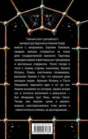 Зеркало сновидений Валерия Вербинина