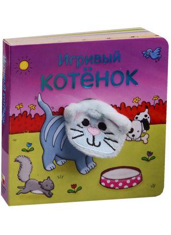 Книжки с пальчиковыми куклами. Игривый котёнок Мозалева О.