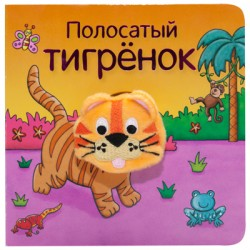 Книжки с пальчиковыми куклами. Полосатый тигрёнок Мозалева О.
